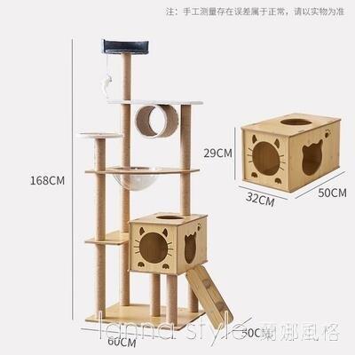 貓爬架貓窩貓樹一體木質貓別墅小型太空艙貓爪板劍麻四季通用藤席 YTL