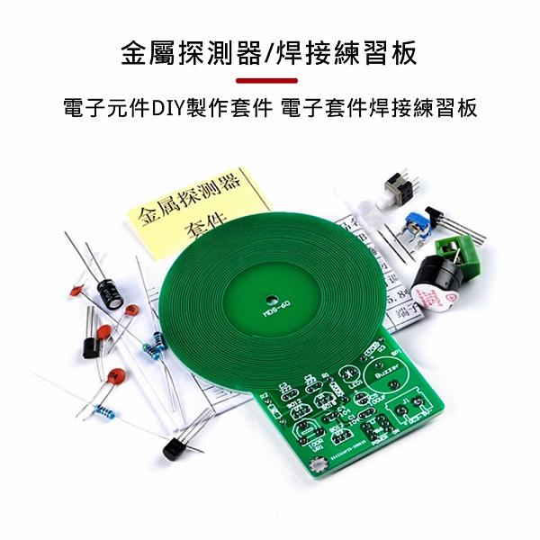 金屬探測器DIY 圓形電子元件製作套件 焊接練習板 [電世界2000-534]