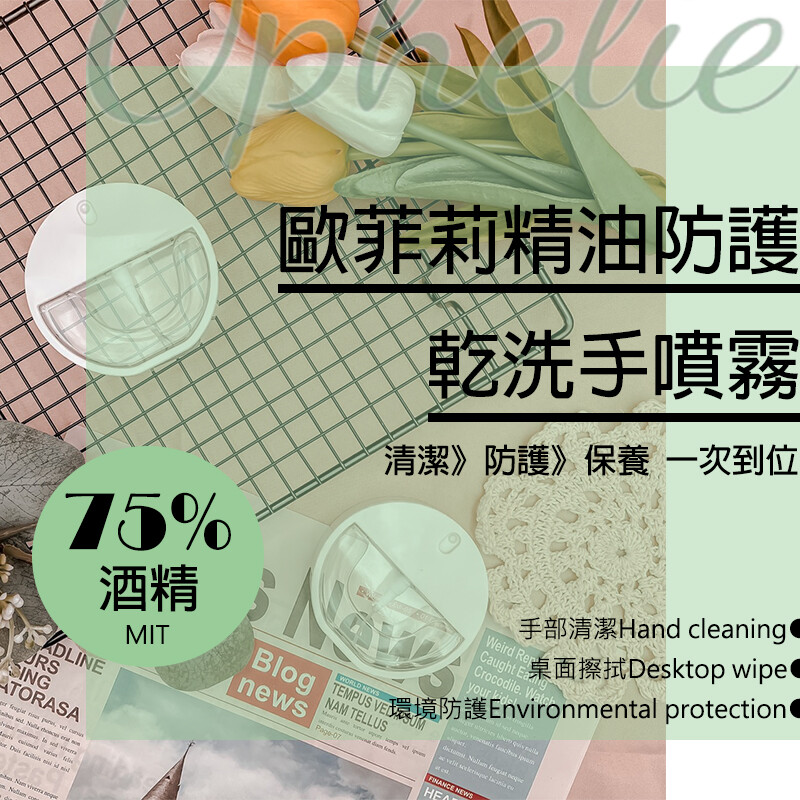預購熱銷乾洗手噴霧ophelia歐菲莉精油防護乾洗手噴霧