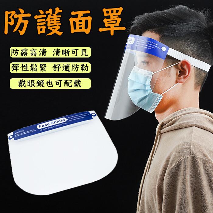 防護面罩 防疫面罩 防疫小物 防疫用品 防疫神器 防油濺 防飛沫 防起霧葉子小舖