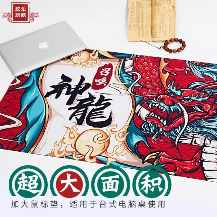 防水超大號鼠標墊中國風國潮鼠標墊辦公室桌墊游戲鍵盤墊鎖邊加厚