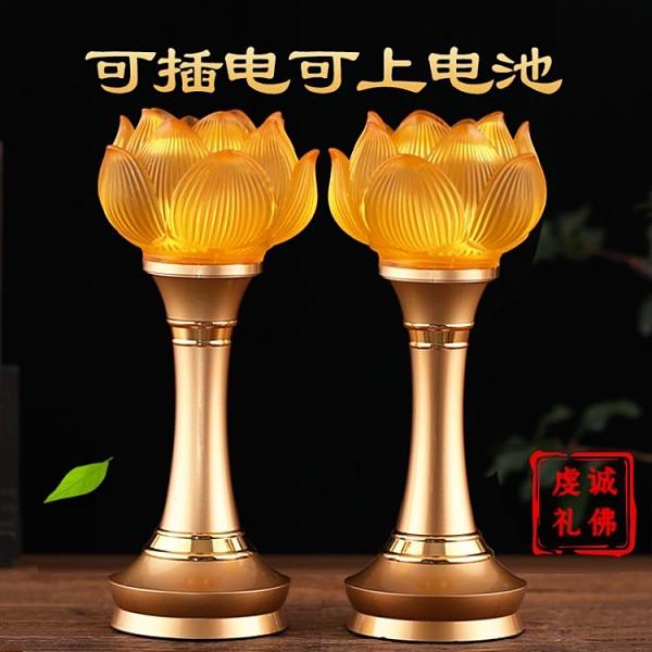 蓮花燈 琉璃供燈佛燈佛前供燈家用長明燈財神蓮花燈佛供燈一對佛教用品 99免運MKS