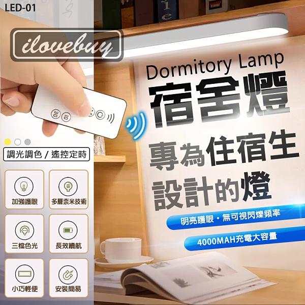 磁吸式LED護眼閱讀燈 附贈遙控器 內建大容量電池 三檔色溫調光 宿舍燈 書桌燈 衣櫃燈 床頭燈