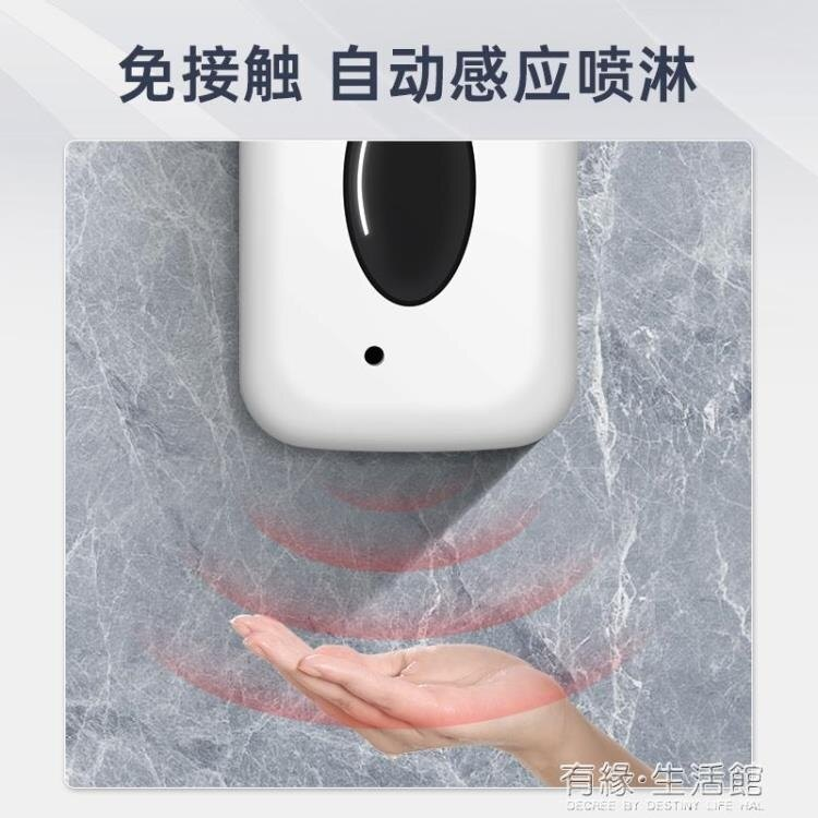 酒精消毒機 莫頓幼兒園感應手部消毒機酒精噴霧機器衛生間壁掛霧化消毒凈手機