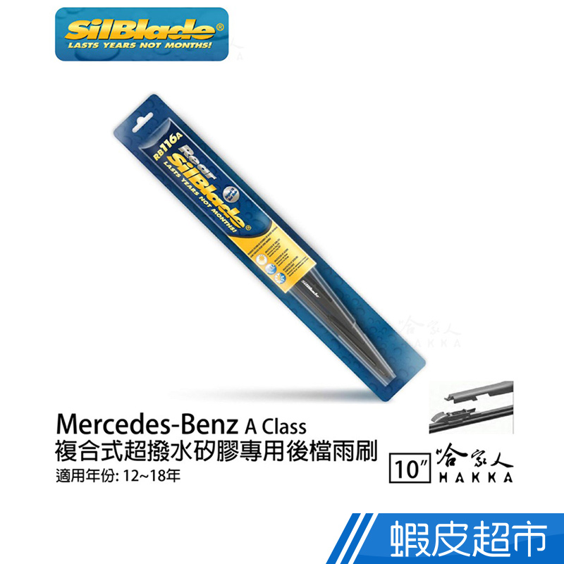 SilBlade BENZ A Class 矽膠 後擋專用雨刷 10吋 美國 12~18年 後擋雨刷 廠商直送