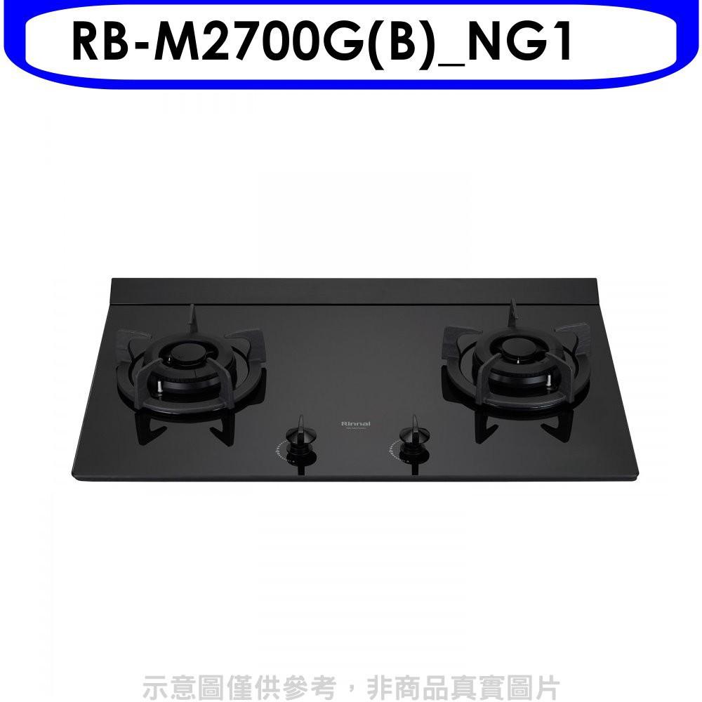 林內【RB-M2700G(B)_NG1】大本體雙口爐極炎爐瓦斯爐(含標準安裝)