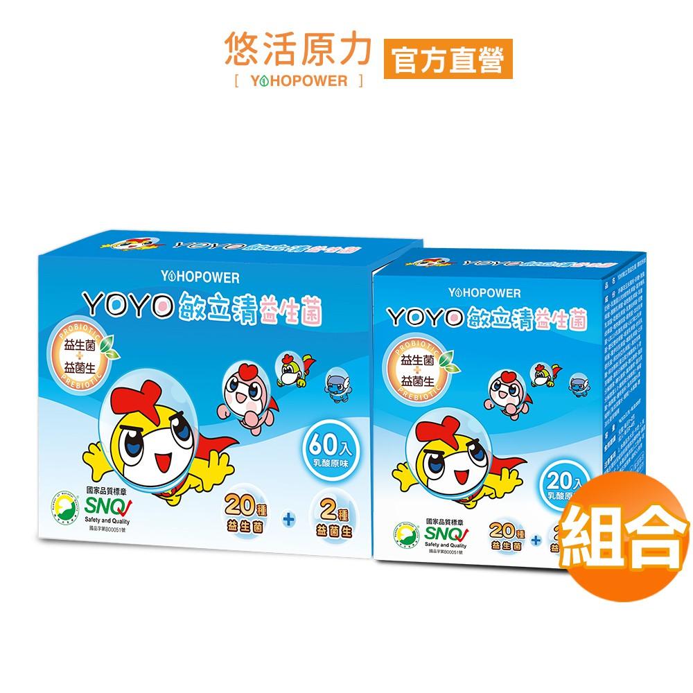 【悠活原力】YOYO敏立清益生菌組合(20條+60條盒)-乳酸原味【好菌銀行】兒童益生菌