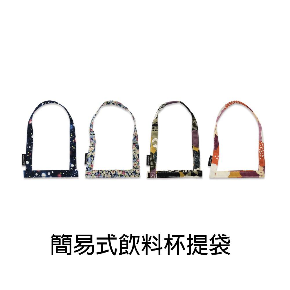 珠友 台灣花布簡易式飲料杯提袋/減塑行動環保杯袋/手提飲料袋 (PB-80027)
