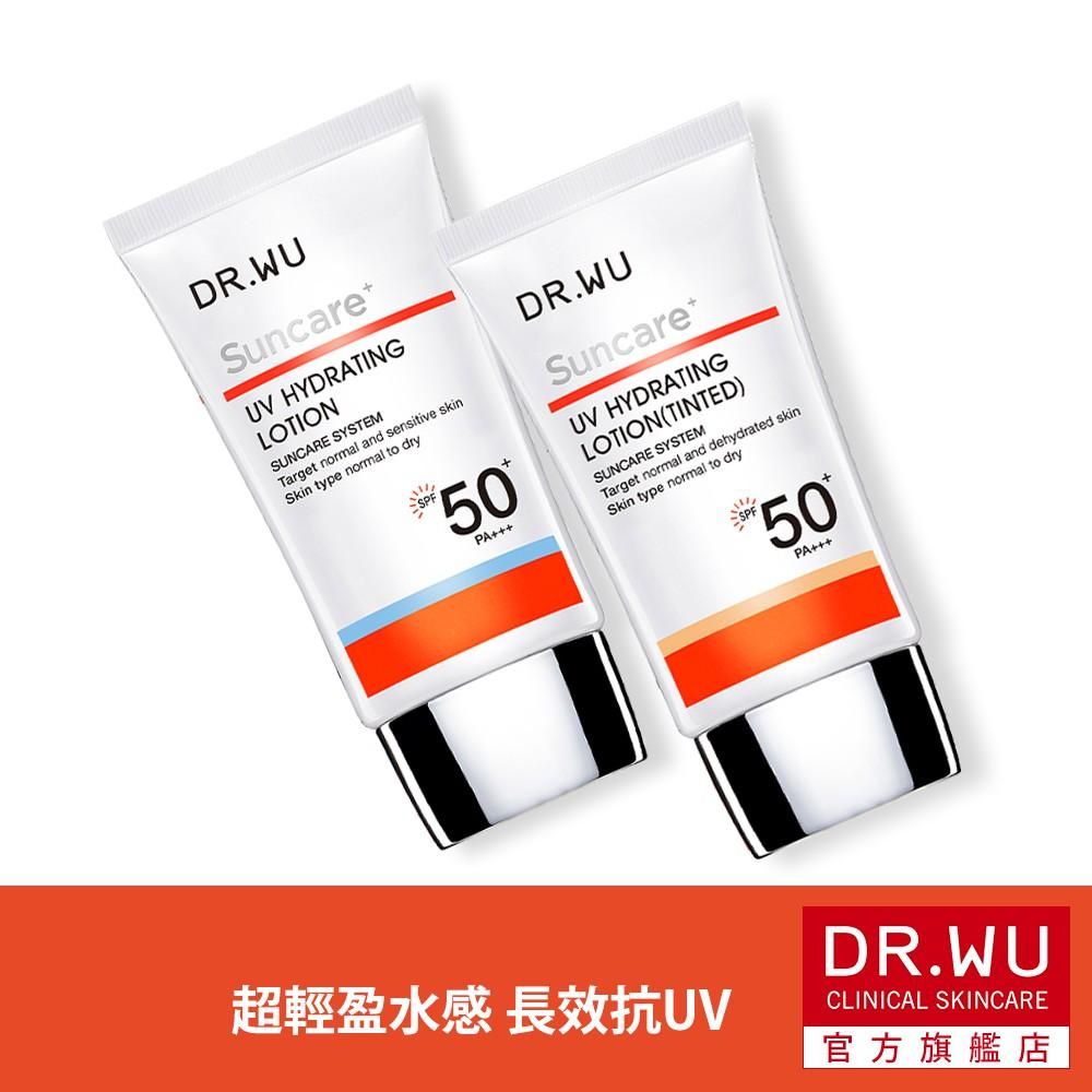 DR.WU 全日保濕防曬乳SPF50+ 35ML