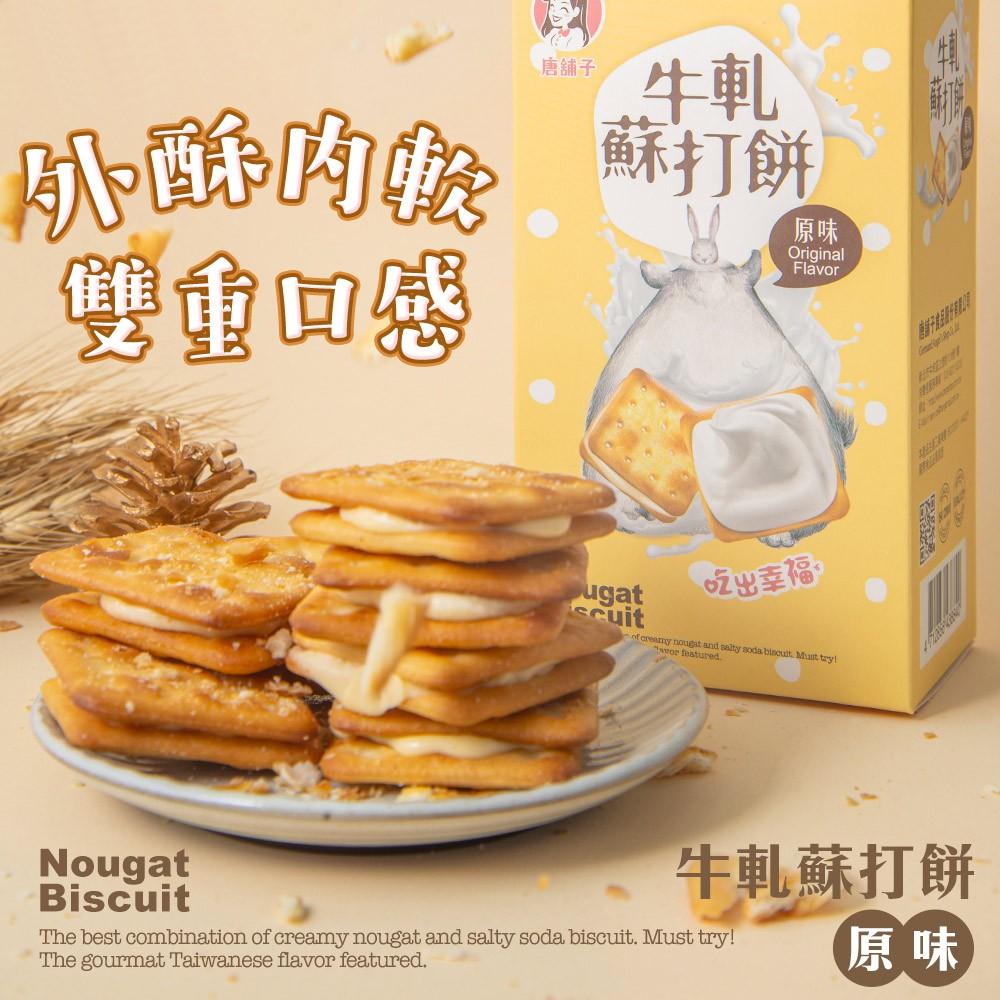 【唐舖子】原味牛軋蘇打餅140g 牛軋餅 迪化街 伴手禮