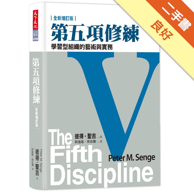第五項修練:學習型組織的藝術與實務(2018全新增訂版)[二手書_良好]8762