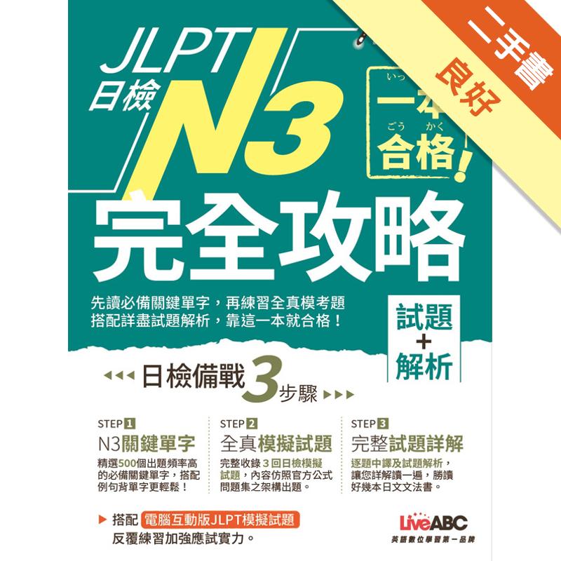 JLPT日檢完全攻略(試題+解析)N3(附CD-ROM含MP3)[二手書_良好]2814