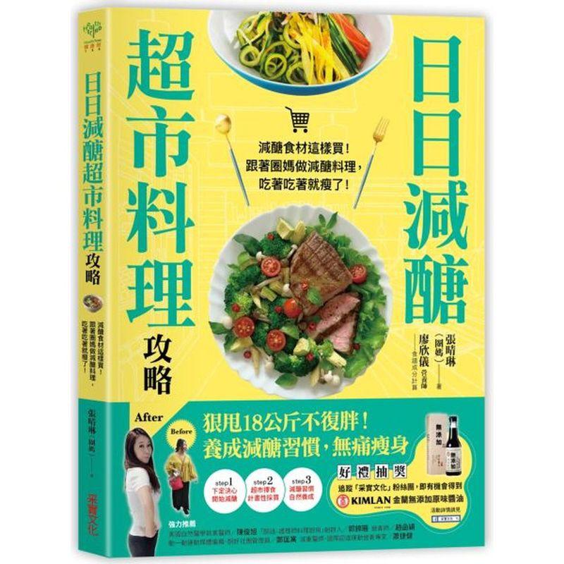 日日減醣超市料理攻略【城邦讀書花園】