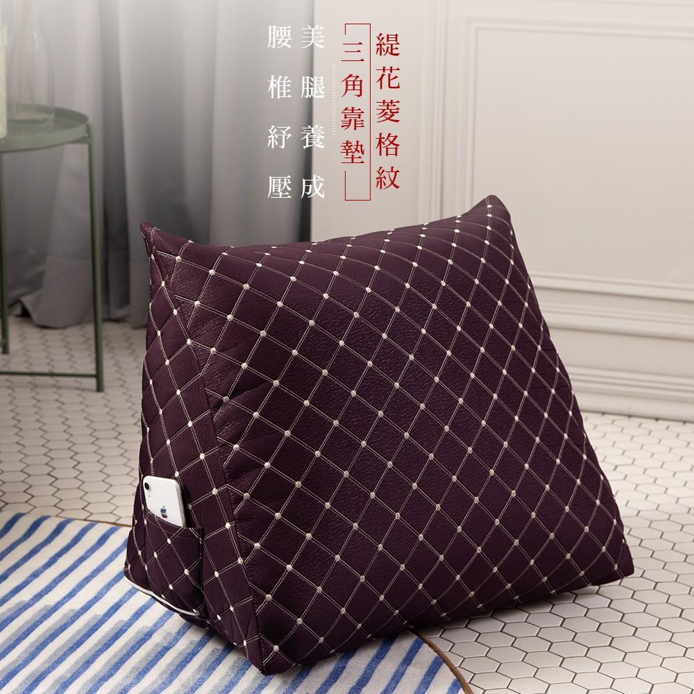 【金大器】緹花菱格面記憶芯三角靠墊(黛紫)|台灣製造三角沙發床上抬腿背靠枕墊
