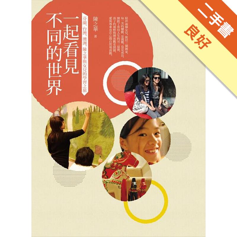 一起看見不同的世界:芬蘭、台灣、澳洲,陳之華與女兒的學習之旅[二手書_良好]0777