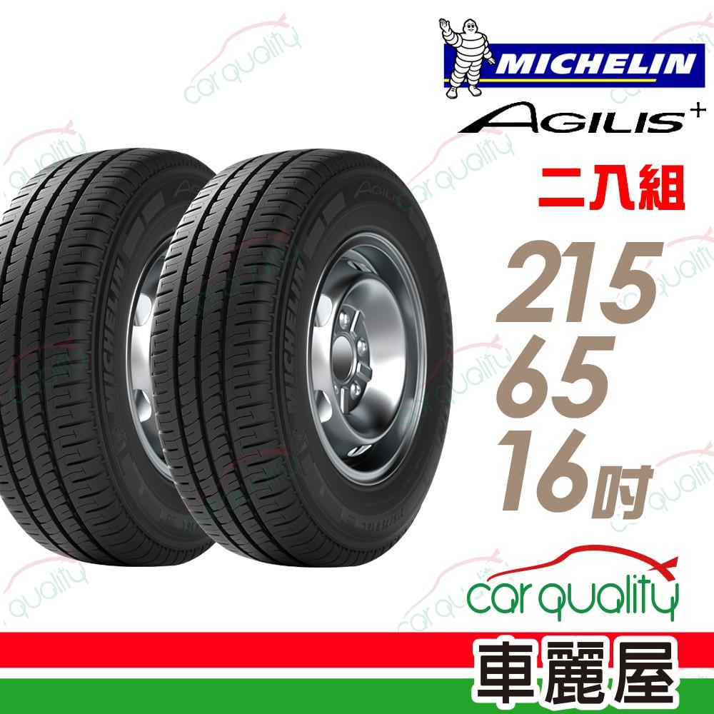 米其林 AGILIS+ 輕卡胎 省油耐磨輪胎_二入組_215/65/16 廠商直送