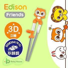 愛迪生 Edison 朋友 ST 3D立體學習筷/不銹鋼筷子-OLLY橘貓頭鷹 3Y+ 愛兒房