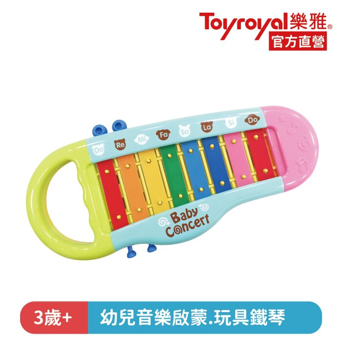 Toyroyal樂雅 小樂隊歡樂(鐵琴) 米菲寶貝