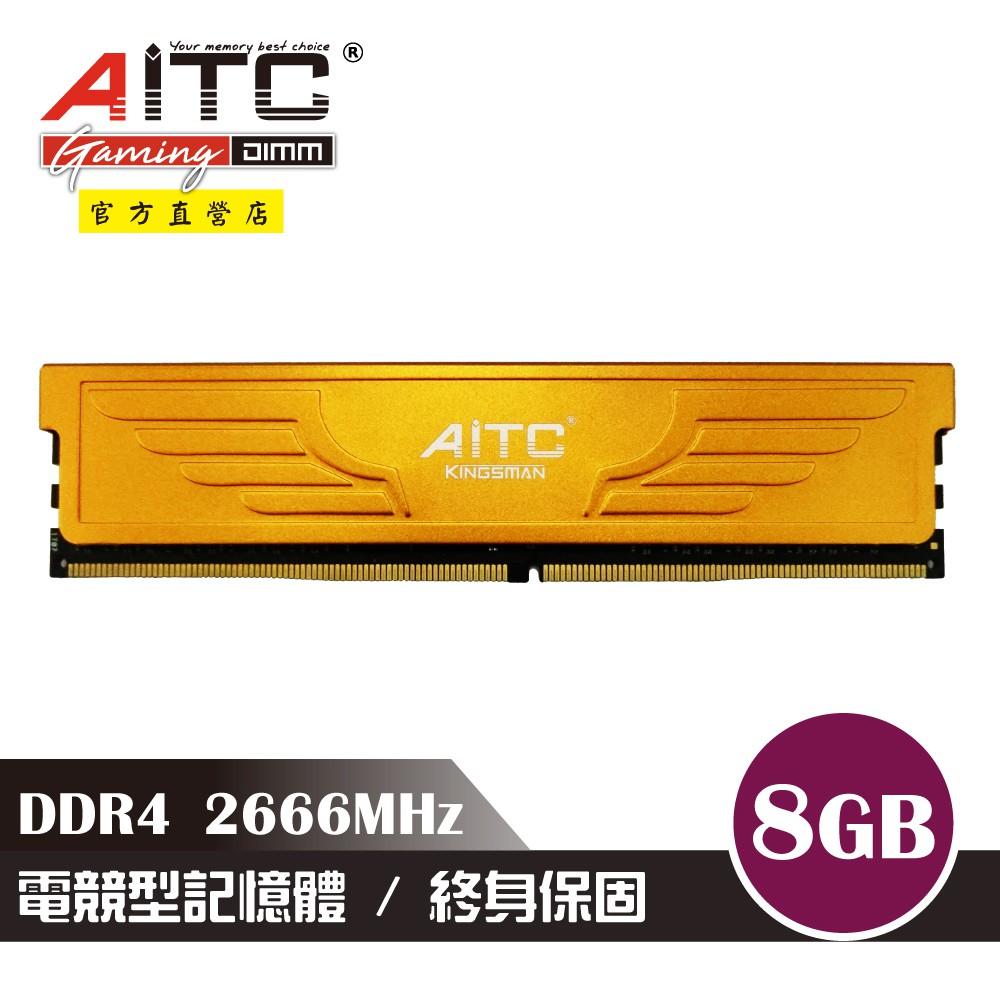 AITC 艾格 KINGSMAN DDR4 2666 8GB 桌上型記憶體 散熱片