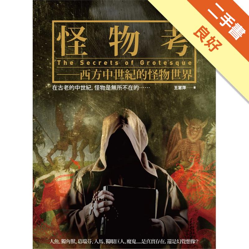 怪物考(新版):西方中世紀的怪物世界[二手書_良好]2880