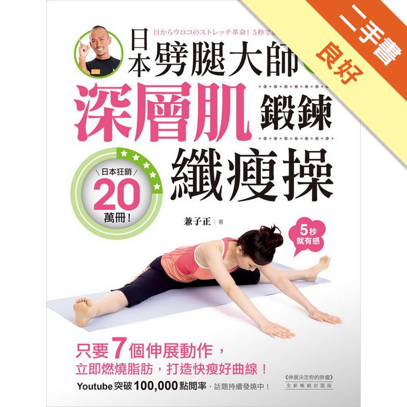 日本劈腿大師教你深層肌鍛鍊纖瘦操 :只要7個伸展動作,立即燃燒脂肪,打造快瘦好曲線![二手書_良好]4284