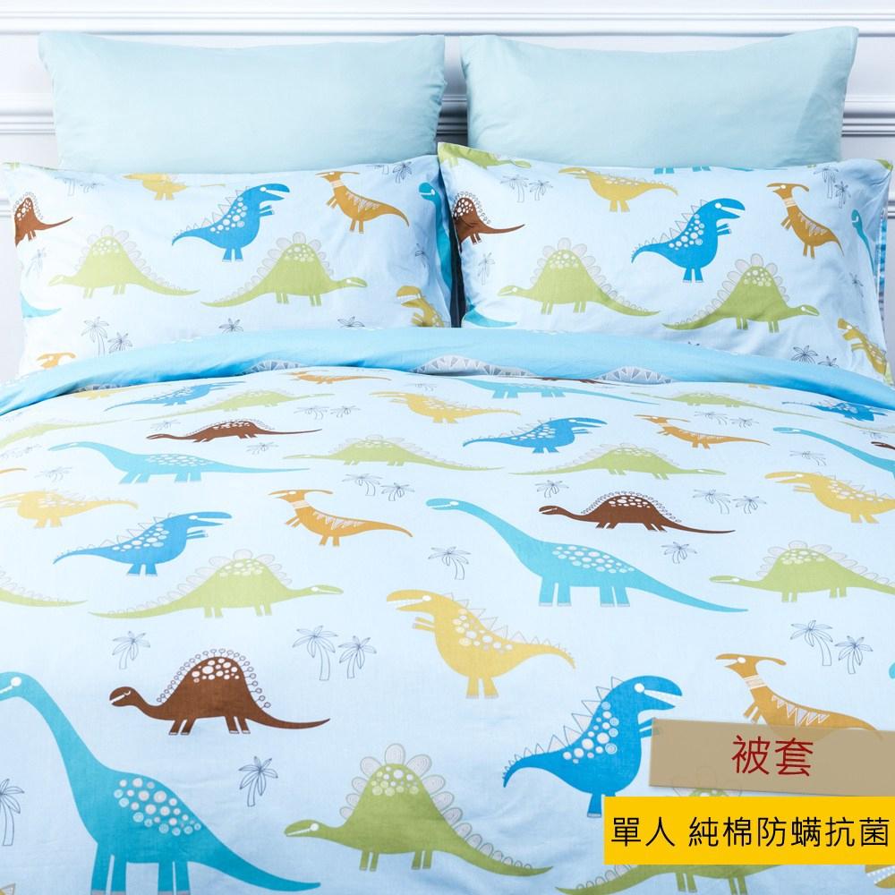HOLA 恐龍冒險純棉防螨抗菌被套 單人