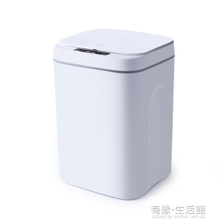 垃圾桶 智慧感應式垃圾桶家用自動開蓋紙簍廚房浴室衛生間廁所電動垃圾筒