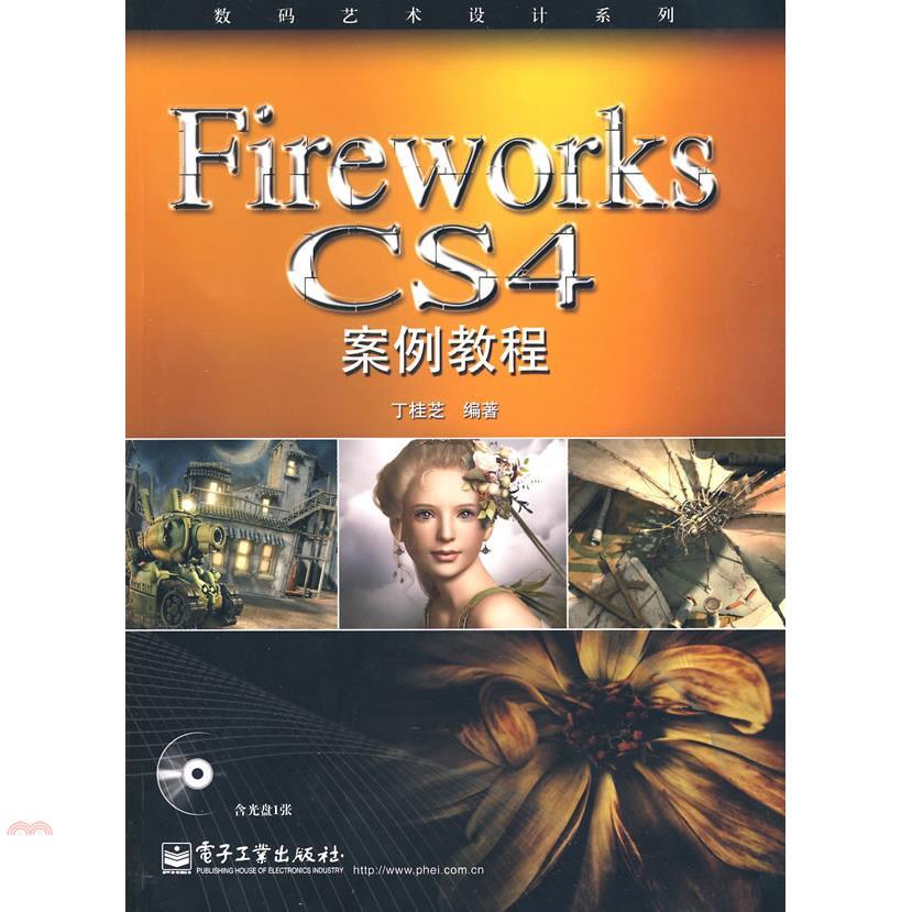《電子工業出版社》Fireworks CS4 案例教程(含CD光盤1張)(簡體書)[5折]