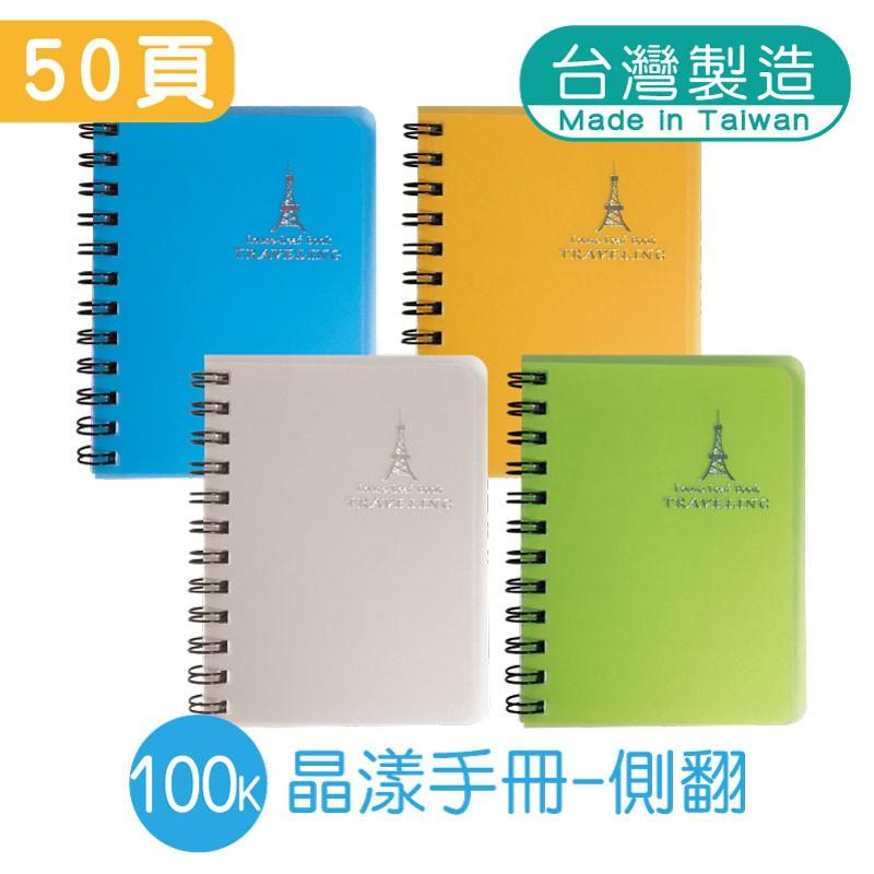 明鍠 100K 活頁小手冊 筆記本 晶漾 側翻 橫格紙
