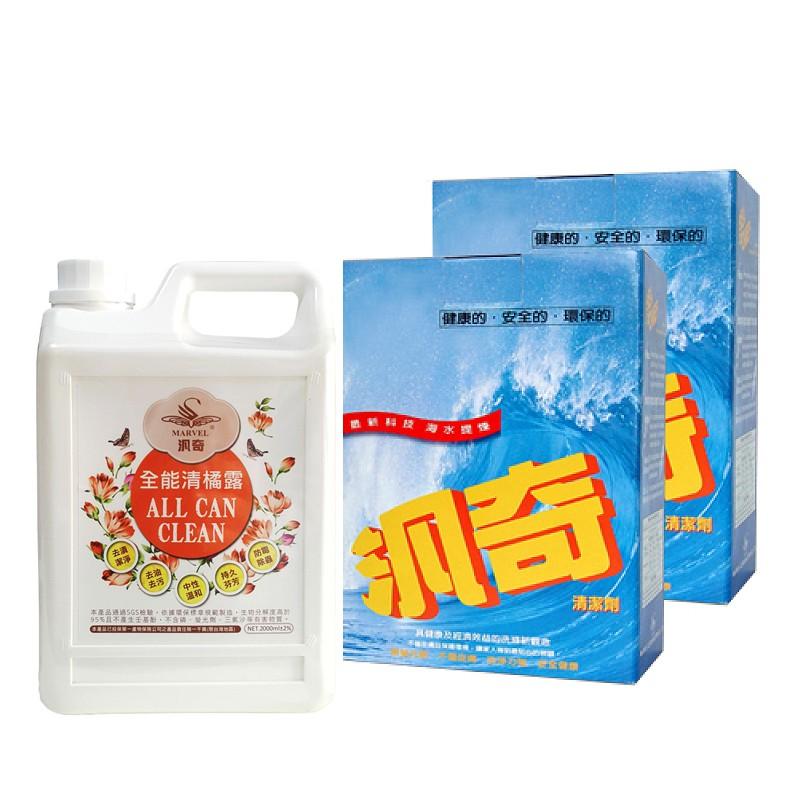 汎奇-【組合商品】多用途洗衣清潔劑(3kg)2盒+橘露(2kg)1瓶【免運】