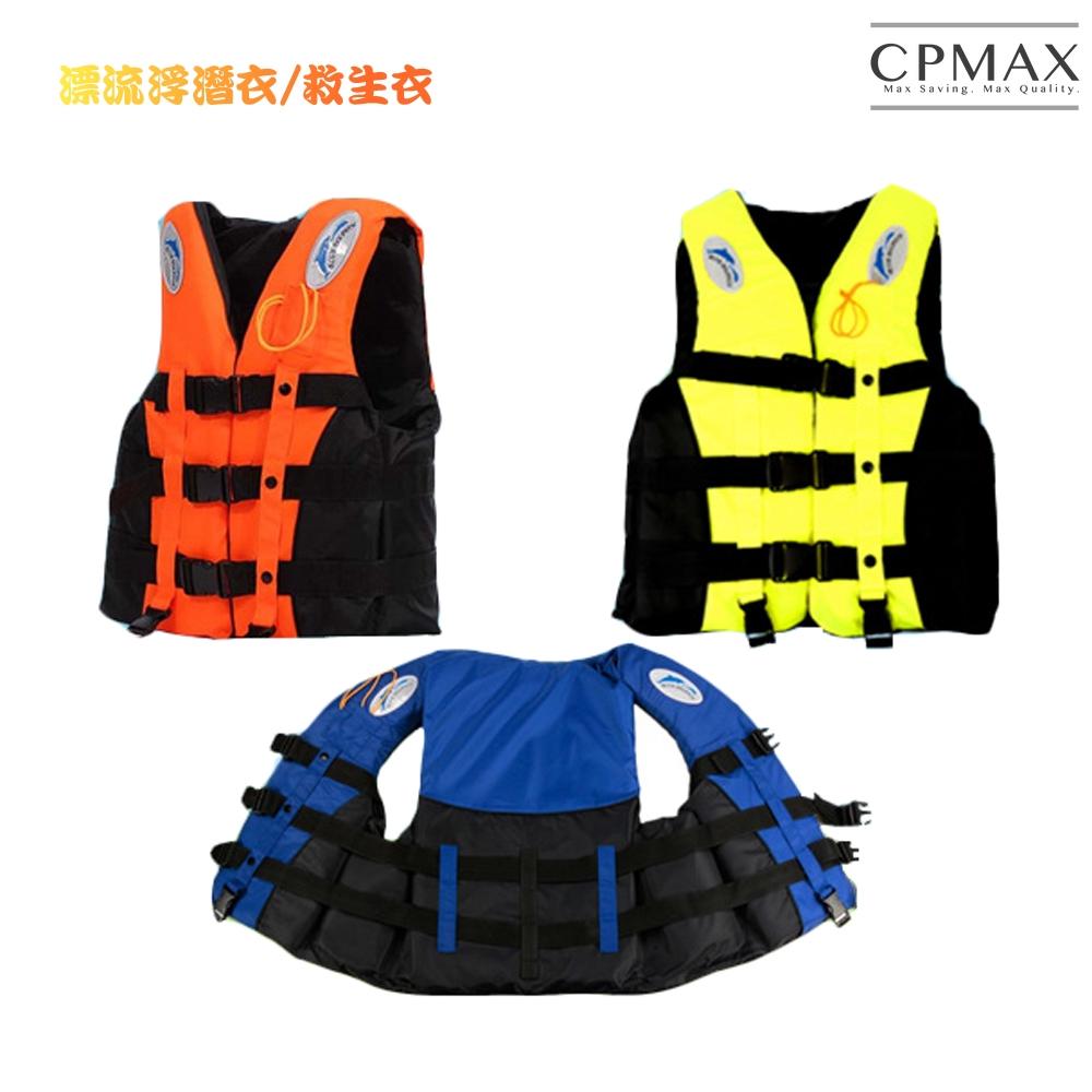 CPMAX 超強浮力救生衣 釣魚救生衣 溯溪 兒童救生衣 成人救生衣 浮潛救生衣 漂流浮潛浮力衣 游泳救生衣 M21