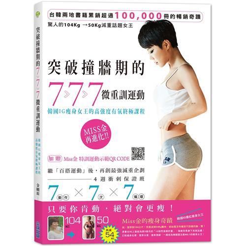 突破撞牆期的7‧7‧7微重訓運動:韓國IG瘦身女王的高強度有氧終極課程[88折]11100830776