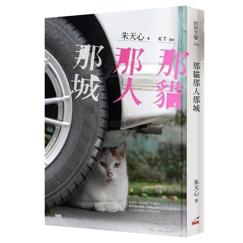(印刻INK)那貓那人那城(朱天心)