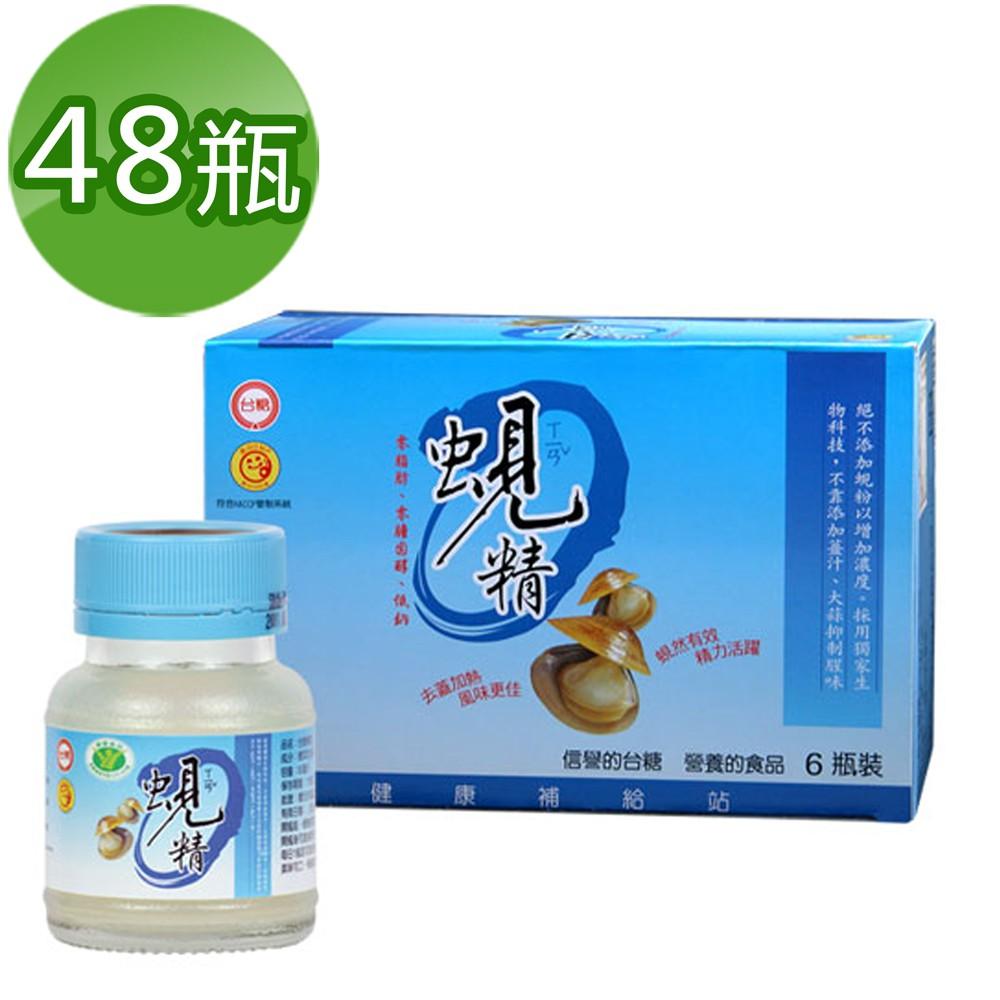 台糖蜆精62mlx48瓶+送黑面膜x1片