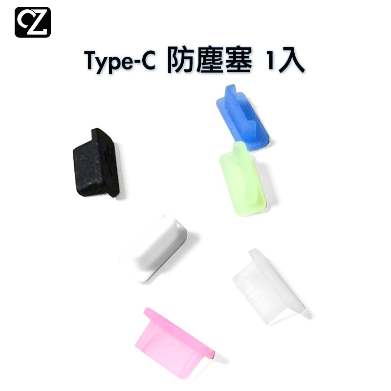 防塵塞 TypeC 螢光色 充電孔 Samsung S10 S9 S8 配件[A00386]