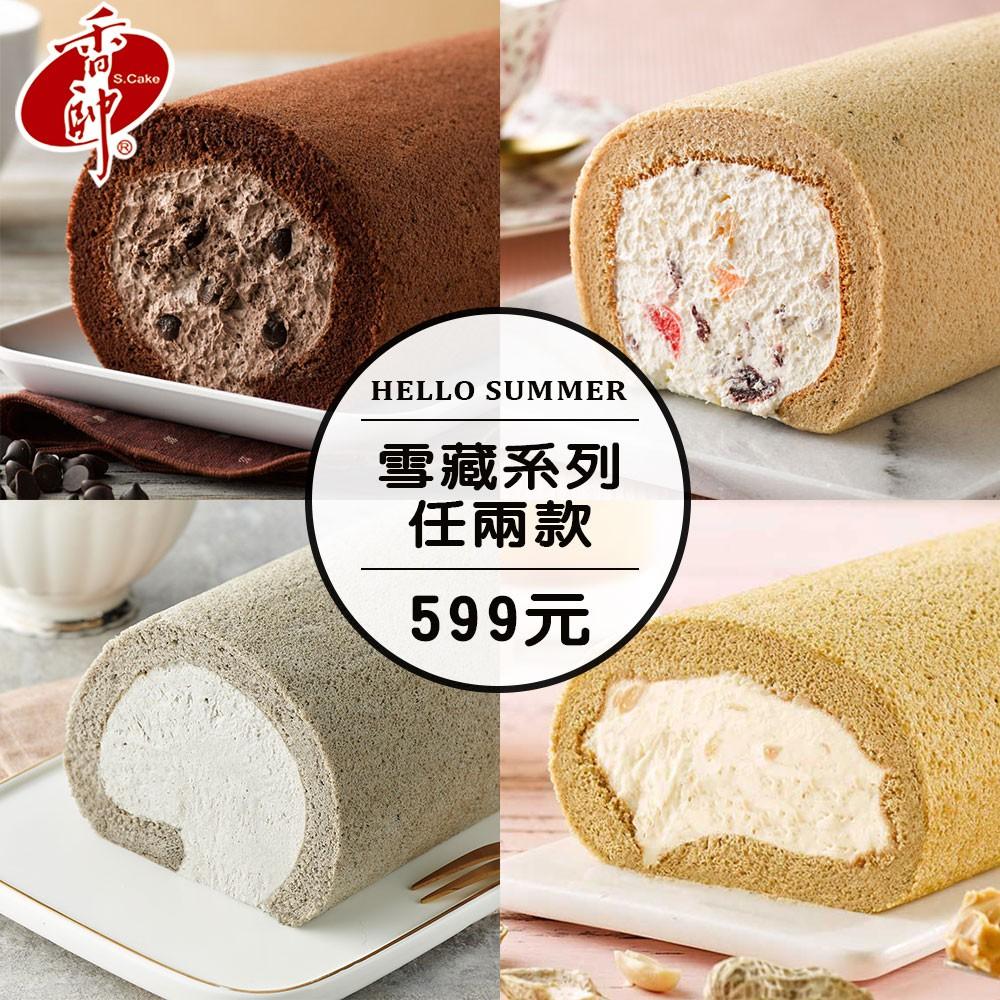 【香帥蛋糕】雪藏蛋糕 夏日限定任選