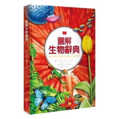圖解生物辭典(新版)