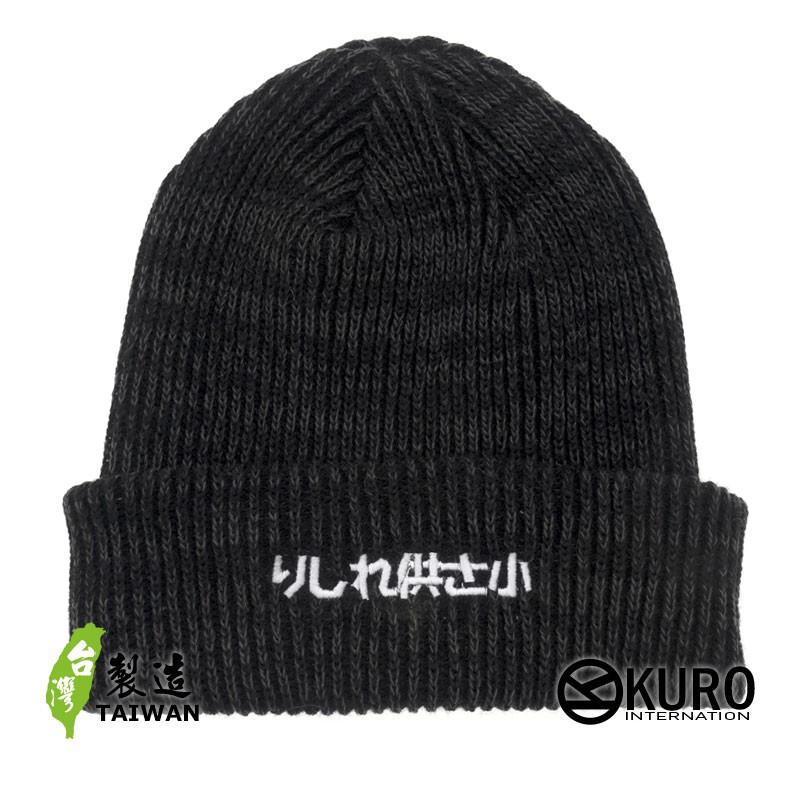 KURO-SHOP 偽日文 りしれごんさ小 哩係吶貢三小 針織帽 扁帽 (可客製化)
