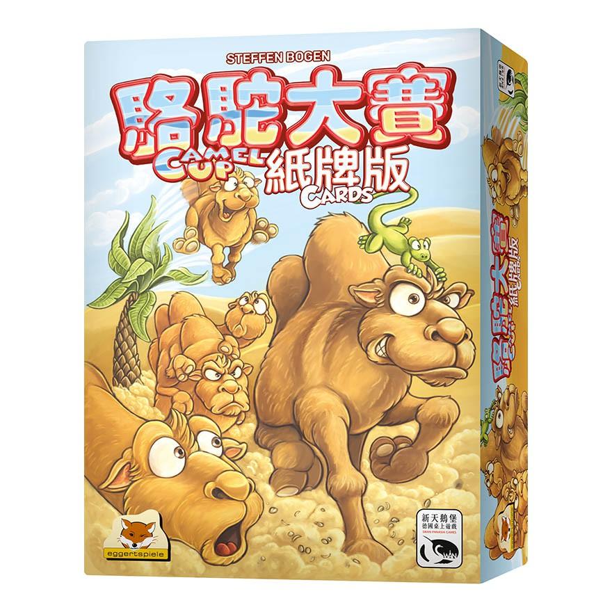 駱駝大賽紙牌版 Camel Up Cards 桌遊 桌上遊戲【卡牌屋】
