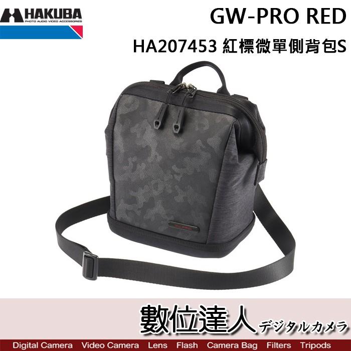 HAKUBA GW-PRO RED S微單側背包 HA207453 / 寬開口 寬口包 斜背包 數位達人