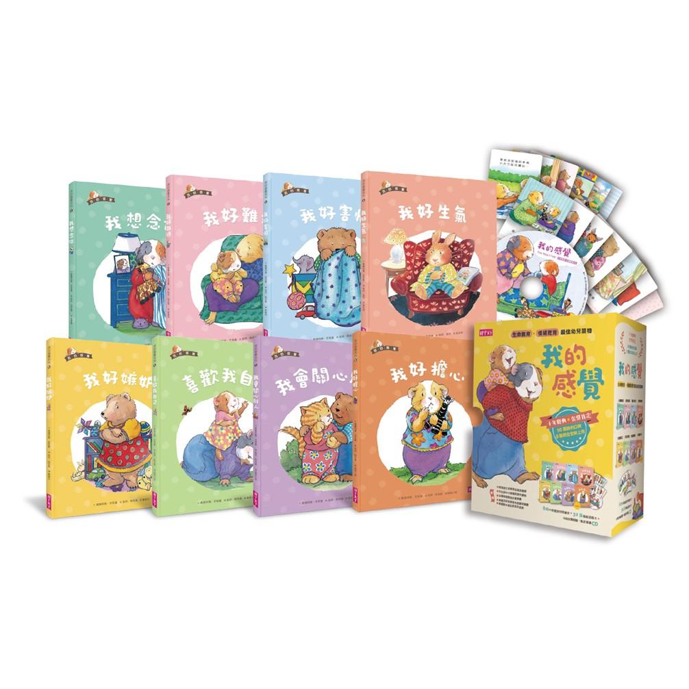 【親子天下】我的感覺系列50萬冊經典紀念版(8書+朗讀CD+情緒遊戲卡)(作者:康娜莉雅.史貝蔓)
