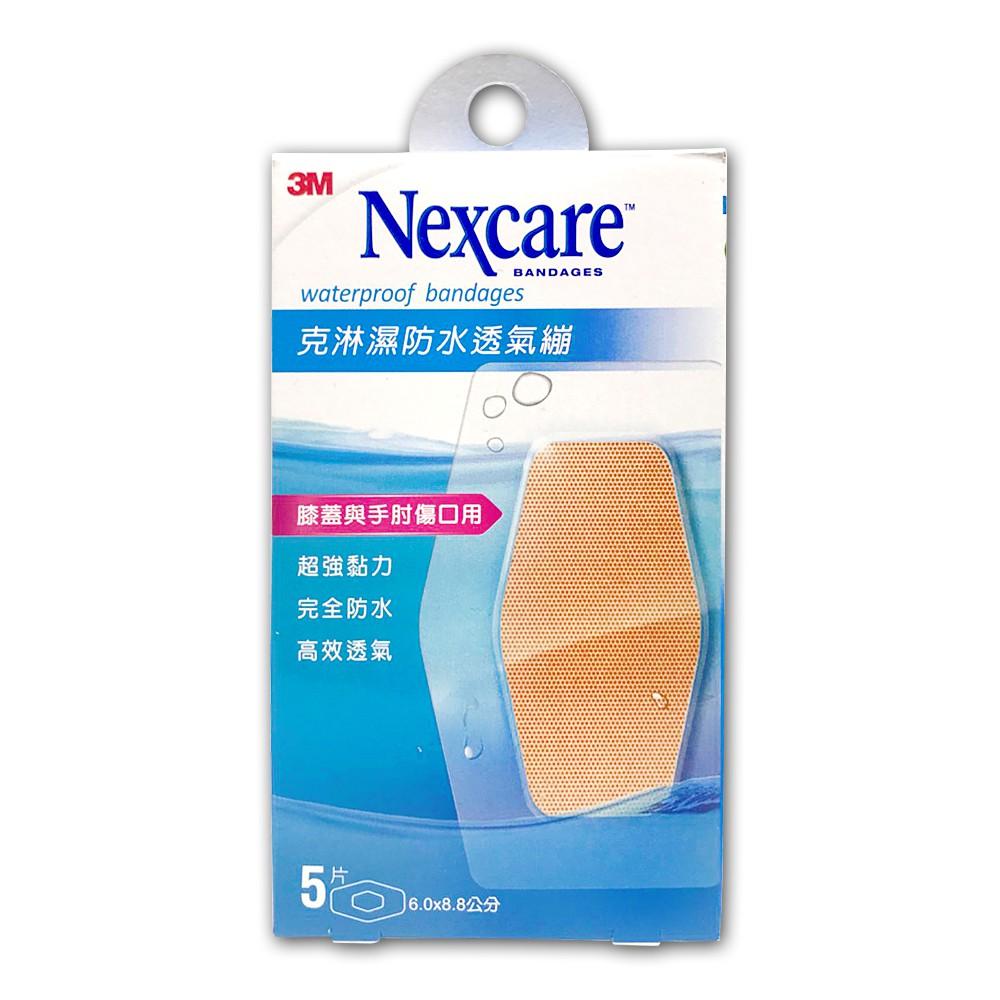 3M Nexcare 克淋濕防水透氣繃 (滅菌) 特大 6x8.8cm 5片裝【瑞昌藥局】004493