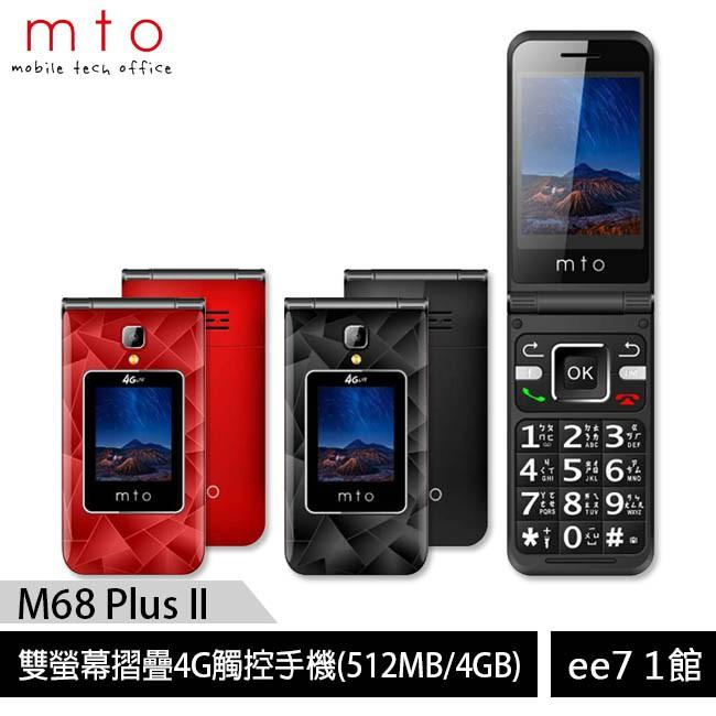 MTO M68 Plus II (M68+) 雙螢幕摺疊4G觸控手機(512MB/4GB) [ee7-1]