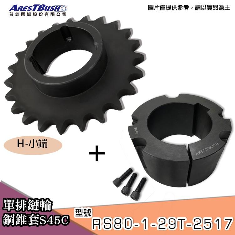 鏈輪鋼錐套組 Sprocket with S45C bush RS80-1- 29(H)-2517
