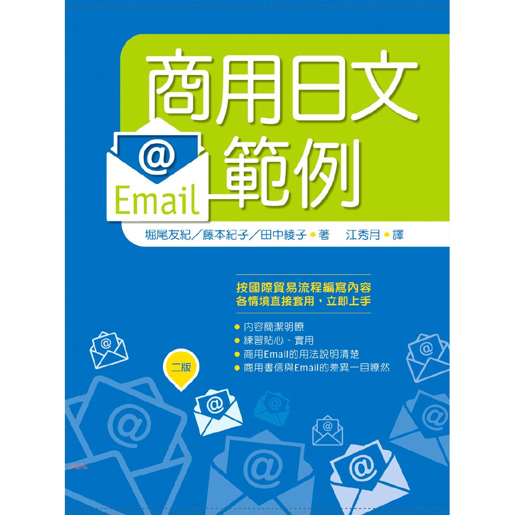 《寂天文化》商用日文Email範例[9折]