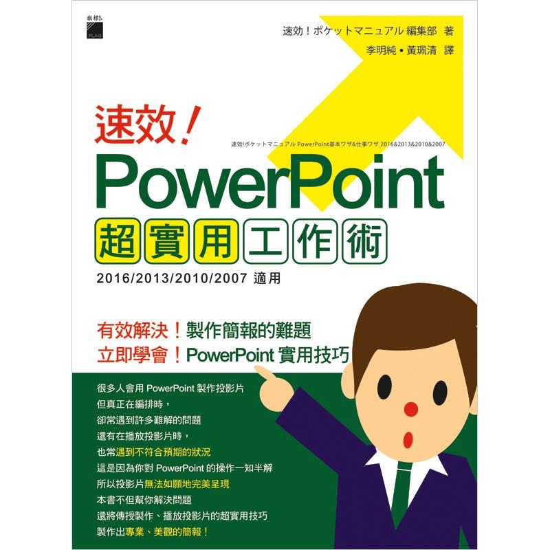 速效! PowerPoint 超實用工作術(附CD)F6026