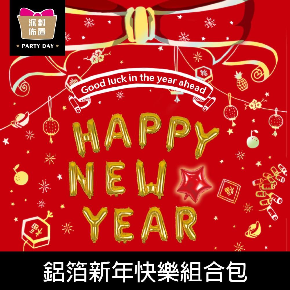 珠友 DE-03176 派對佈置-鋁箔新年快樂氣球 汽球 組合包/場景裝飾/派對佈置
