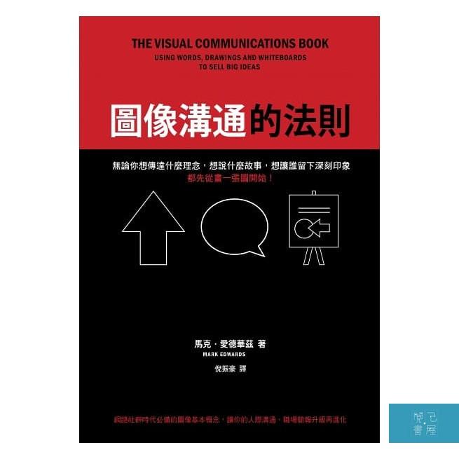 (如果)圖像溝通的法則
