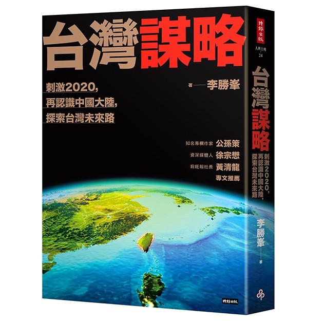 台灣謀略:刺激2020,再認識中國大陸,探索台灣未來路 /李勝峯