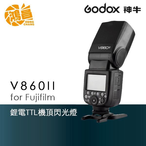 GODOX 神牛 V860 II 機頂閃光燈 (Fujifilm) V860II 閃燈 開年公司貨【鴻昌】